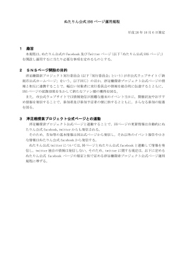 ぬたりん公式SNSページ運用規程(PDF:282KB)