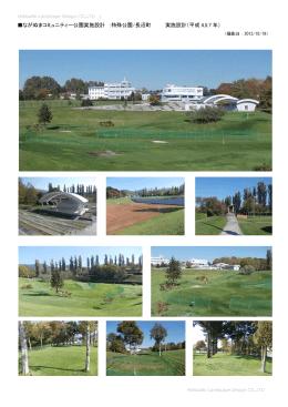 ながぬまコミュニティー公園実施設計 :特殊公園/長沼町 実施設計(平成