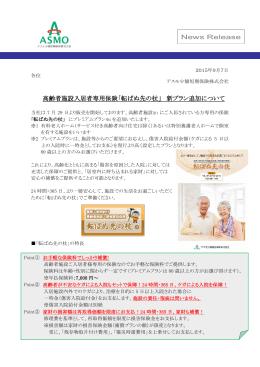 高齢者施設入居者専用保険「転ばぬ先の杖」