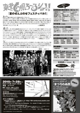 『まづろわぬ民』 - 白崎映美&東北6県ろ~るショー!! |『夏のぜんぶのせ
