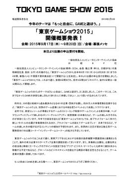 「東京ゲームショウ2015」 開催概要発表!
