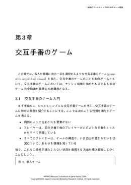 第3章 交互手番のゲーム (PDF)