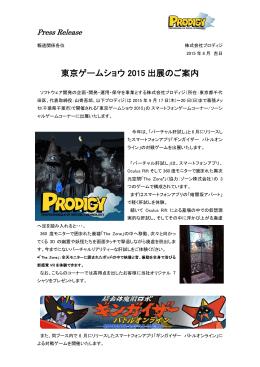 東京ゲームショウ 2015 出展のご案内