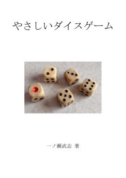 やさしいダイスゲーム 第四版 [PDF形式・48ページ]