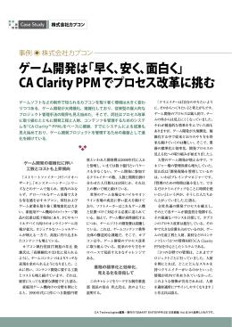 ゲーム開発は「早く、安く、面白く」 CA Clarity PPMで