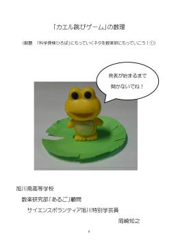 「カエル跳びゲーム」の数理