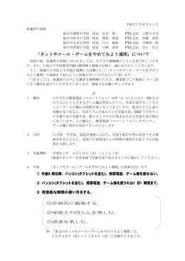 「ネットやメール・ゲームをやめてみよう週間」について - fukui