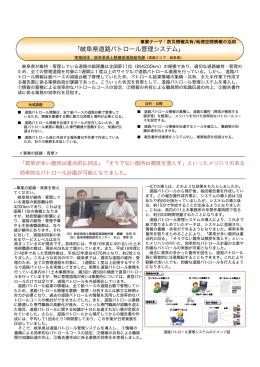 「岐阜県道路パトロール管理システム」