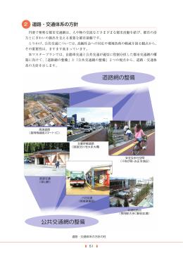 2 道路・交通体系の方針
