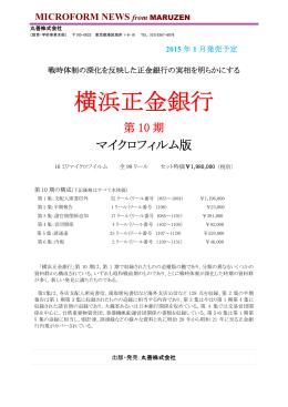 横浜正金銀行