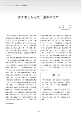 佐々木正五先生−追悼の言葉