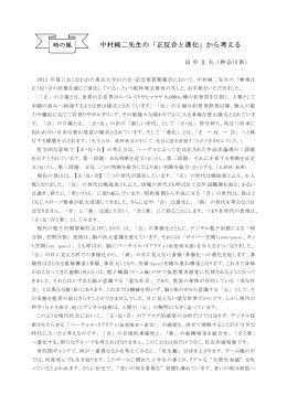 中村純二先生の「正反合と進化」から考える