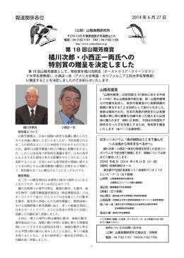 橘川次郎・小西正一両氏への 特別賞の贈呈を決定