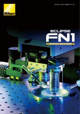 研究用対物上下動式正立顕微鏡 ECLIPSE FN1 ( PDF: 3.07MB