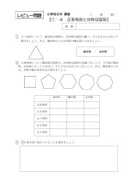 正多角形と対称な図形