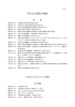 田口正公教授の略歴