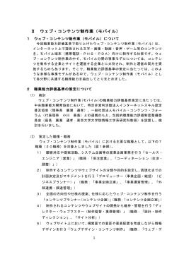 2 ウェブ・コンテンツ制作業(モバイル)(PDF:447KB)