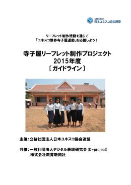 寺子屋リーフレット制作プロジェクト 2015年度 〔ガイドライン〕
