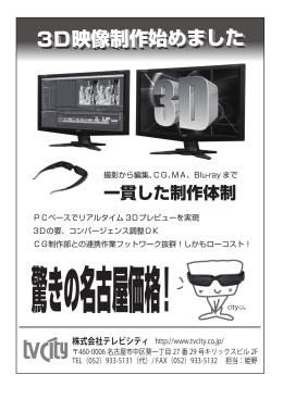 一貫した制作体制 - 株式会社テレビシティ