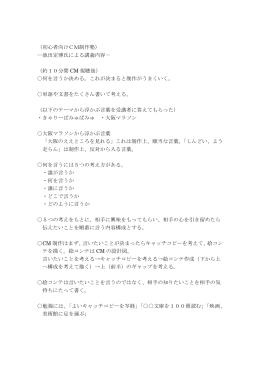(初心者向けCM制作塾) ―池田定博氏による講義内容- (約10分間