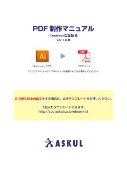 PDF 制作マニュアル
