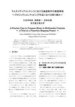 マルチメディアコンテンツにおける楽曲制作の実践事例 ~プロジェクション
