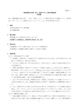 「横須賀魅力全集(仮)」誌面デザイン制作業務委託 仕様書