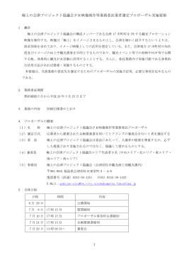 極上の会津プロジェクト協議会PR映像制作等業務委託業者選定