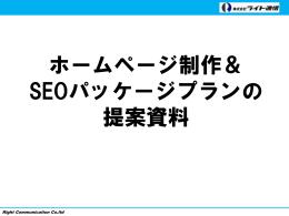 ホームページ制作& SEOパッケージプランの 提案資料