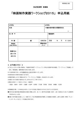 「映画制作実践ワークショップ2015」 申込用紙