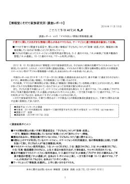【博報堂こそだて家族研究所:調査レポート】