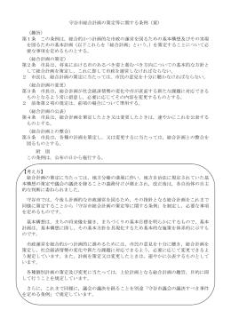 守谷市総合計画の策定等に関する条例(案) (趣旨) 第1条 この条例は