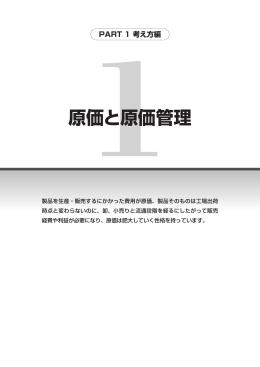 PART 1 考え方編