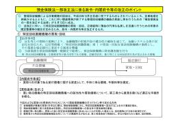 [概要](PDF:226KB)