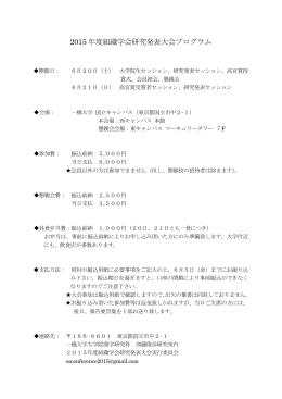 2015ken-program
