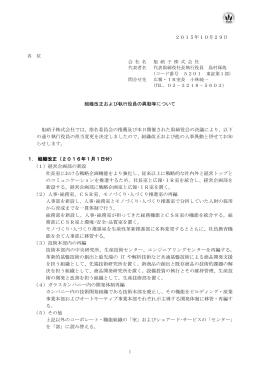 2015年10月29日 組織改正および執行役員の異動等について 旭硝子