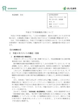 平成27年度組織改正案について(PDF形式:110KB)