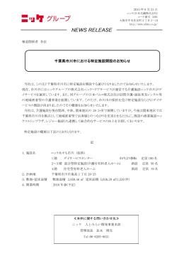 千葉県市川市における特定施設開設のお知らせ