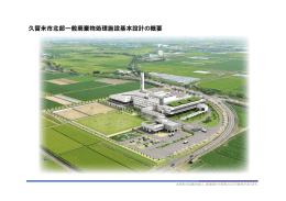 久留米市北部一般廃棄物処理施設基本設計の概要 (1073キロバイト)