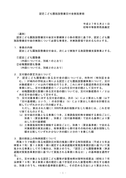 認定こども園施設整備交付金実施要領(PDF:366KB)