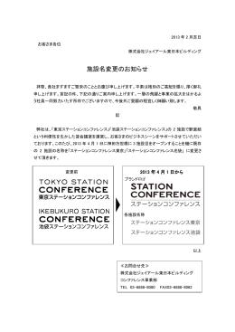 施設名変更のお知らせ - 株式会社ジェイアール東日本ビルディング