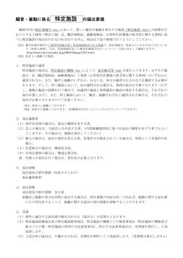 届出要領(特定施設関係)(PDF:621KB)