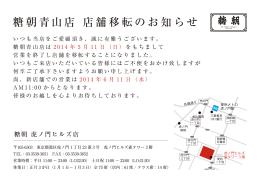 糖朝青山店 店舗移転のお知らせ
