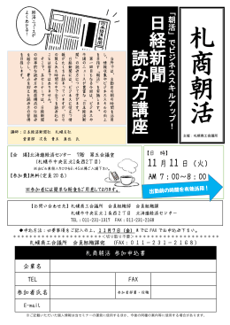 札 商 朝 活 - 札幌商工会議所