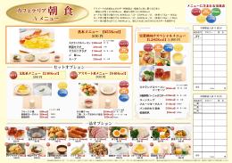 カフェテリア 朝 食 カフェテリア 朝 食