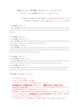 発表タイトル・MS 明朝・14 ポイント・センタリング