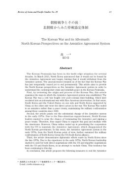 朝鮮戦争とその後: 北朝鮮からみた停戦協定体制