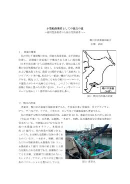 小型船漁業者としての独立の道