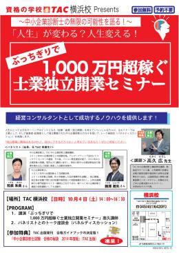 1000 万円 1000 万円超稼ぐ 士業独立開業セミナー