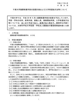 千葉大学国際教養学部の設置計画および入学者選抜方法等について